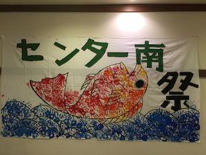 魚旗.jpg
