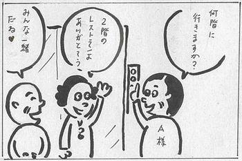 エレベーター3.jpg