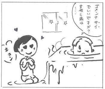 お風呂4.jpg
