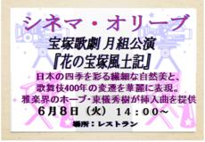 シネマ・オリーブ~宝塚歌劇月組公演『花の宝塚風土記』~