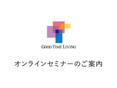 オンラインセミナー『高齢者の住まい選び』のご案内(嵯峨有栖川)