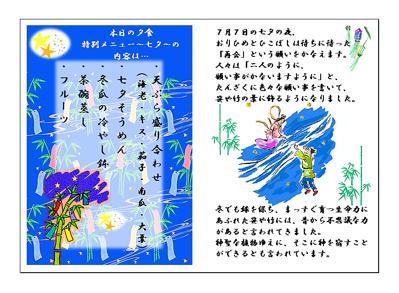 200715七夕6.png