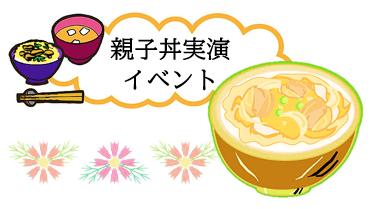 20200905親子丼1.png