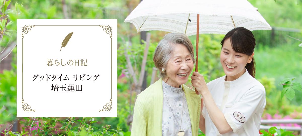 グッドタイム リビング 埼玉蓮田のブログ グッドタイムリビングの取り組みをお知らせします