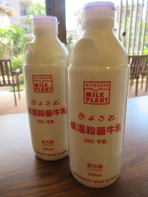 きよさと牛乳.jpg