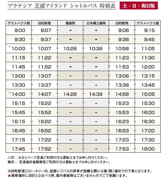 時刻表キャプチャ 土日祝.png
