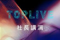 TOP LIVE -社長講演-